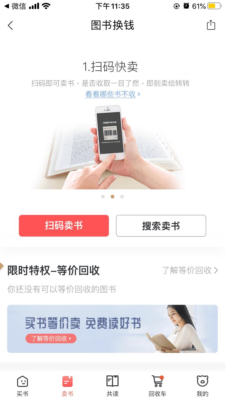 zhuanzhuan_1.png