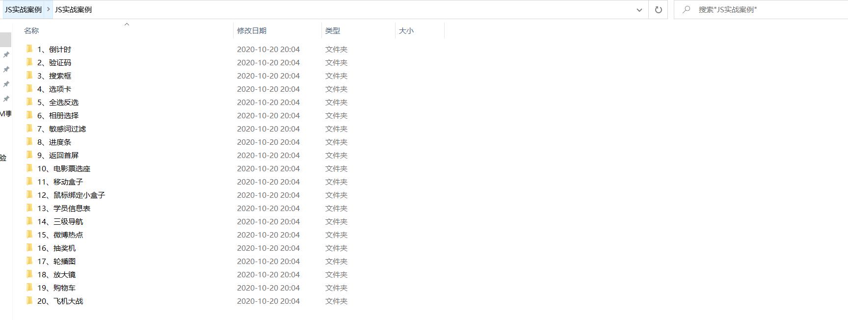 js20个实战案例代码.png